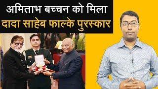 Amitabh Bachchan Received Dada Saheb Phalke Award From President
