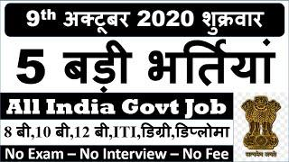 9th October 2020 Top 5 Govt Jobs - Top 5 Government Jobs Of 9th Oct 2020 - Today latest Govt Jobs.