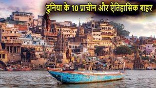 Top 10 Ancient and Historical Cities of the World | दुनिया के 10 प्राचीन और ऐतिहासिक शहर