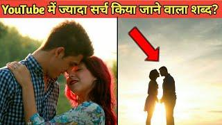Youtube मे सबसे ज्यादा सर्च किया जाने वाला word | top 10 fact in hindi | ScientificFact