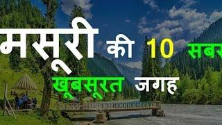 Mussoorie tour top 10 place  hill station tour uttrakhand