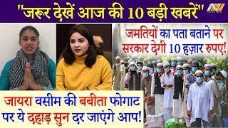 अब तो जमतियों की खैर नहीं, सरकार ने चलाया राम बाण जरूर देखें NEDRICK TOP 10