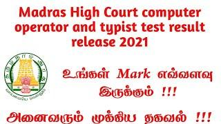 Madras High Court computer operator under type district test result official release 2021