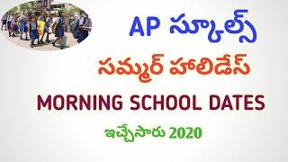 Summer holidays for school children || AP MORNING SCHOOLS DETAILS || AP SCHOOLS HOLIDAYS ||
