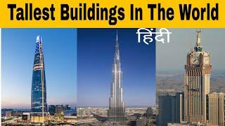 Top 10 Tallest Buildings In The World | Hindi | 2020 | Tallest Skyscraper 2020 | Tallest Buildings