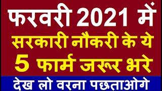 Top 5 Government Job Vacancy in February 2021 | Latest Govt Jobs 2021 / Sarkari Naukri 2021