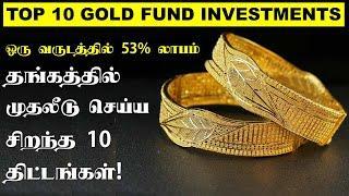 தங்கத்தில் முதலீடு செய்ய சிறந்த திட்டங்கள் Mutual Funds in Tamil best Gold Saving Funds in  Tamil