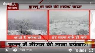 Heavy Snowfall In Himachal's Kullu, Shimla: Ground Report