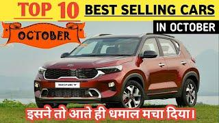 Top 10 Best Selling Car In October 2020|Best Car In October|Maruti Suzuki Swift Is Number One