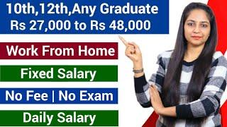 Work From Home Jobs | 10th,12th,Graduate | Salary-48,000 | Work From Home |PNB Bank Recruitment 2021