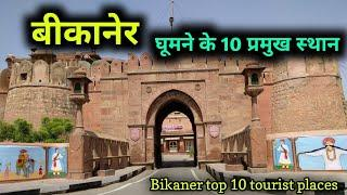 Bikaner top 10 tourist places, बीकानेर में घूमने के 10 शानदार स्थान
