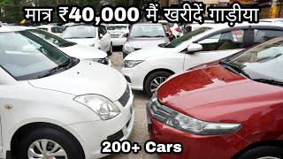 मात्र ₹40,000 मैं खरीदें गाड़ीया | Buy used cars in low price | Second hand cars