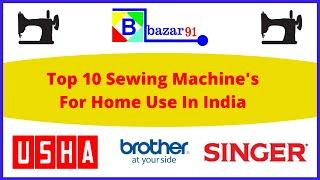 Top 10 Home Sewing Machine's In India 2020 #sewingmachine #bazar91 #ushasewingmachine #brothersewing