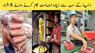 8 Most fast workers in World || Faster Workers || Fast workers in the world 2020 || Top 10 workers