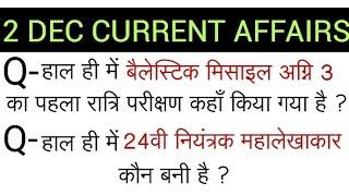 02 December Current affairs 2019| Daily Current Affairs | 02 दिसम्बर करंट अफेयर्स। Current affairs