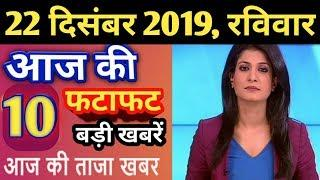 22 December 2019 ! Top 10 Today Breaking News, NRC, CAB, Modi Govt. Petrol, Gold, Amit Shah, Weather