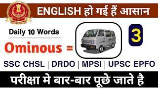 English आसान है #3 | Top 10 Word Asked in Exam | UPSC EPFO, SSC CHSL, CGL , MPSI , DRDO