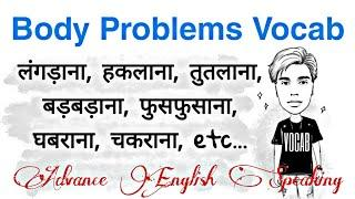 Body Problems word meaning || English to हिन्दी