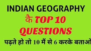 INDIAN GEOGRAPHY || Top 10 QUESTIONS || SSC BANK RAILWAY PATWARI POLICE