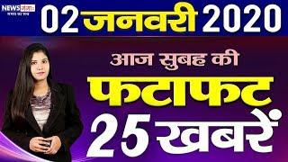 Nonstop News - 2nd january 2020 -सुबह की ताज़ा ख़बरें -Morning Top 25 News -News Headlines -weather