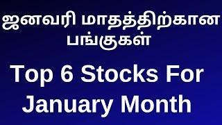 ஜனவரி மாதத்திற்கான பங்குகள் | Top 6 Stocks For January Month | TTZ
