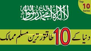 Top 10 Muslim Powerful Country in the World 2021  - اردو / हिंदी   Top 10 Muslim Military Power 2021