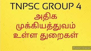 Tnpsc most important vacancies | tnpsc top departments | tnpsc jobs | tnpsc group 4 vacancy | tnpsc