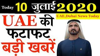 10 July, UAE News Today, new corona cases, uae flight update, education certificate suspended