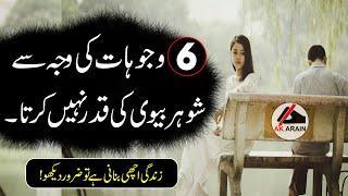6 Wajoohat Waja Say Shohar Bivi ki Qadar nhi Karta  Relationship Quotes Husband Wife  Aurat Quotes