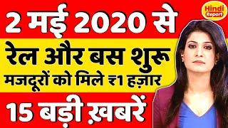 2 May 2020 | Aaj Ki Taja Khabar | आज की ताज़ा ख़बरें | Aaj Ki News | Today Breaking News | Headlines