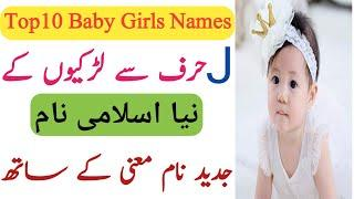 New Top 10 Modern Islamic Baby Girls Names Start J(Alphabet) With Meaning