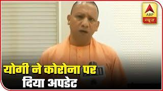 No New Positive Case Of Coronavirus In UP Today, Says CM Yogi | ABP News