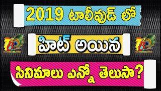 2019 Tollywood Total Hits  2019 Tollywood Hit Movie  2019 Top 10 Hits In Telugu  Telugu Hits 2019