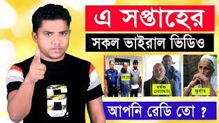 Top 10 Viral Videos     Bangla News Today 2020     Raaz ETC    Episode-1