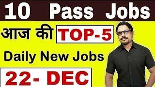 Top-5 10 Pass Job 2019 || Latest Govt Jobs 2019 Today 22 December 2019 || Rojgar Avsar Daily