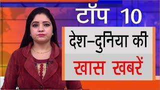 Hindi Top 10 news - Latest | 01 Oct 2020 | Chardikla Time TV