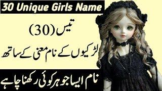 Top 30 Girls Modern & Unique Name With Meaning In Urdu & Hindi ll Latest Girls Name Meaning 2020