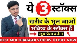 BEST MULTIBAGGER STOCKS TO BUY NOW TOP 3 SHARE TO BUY IN 2021 FUTURE MULTIBAGGER STOCKS BEST STOCKS