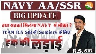 Navy में सबको मिले मौका//Navy 2021//navy court case//rssir//teamrssir