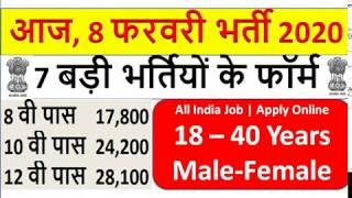 Today Top Government Jobs - 8 Feb top Jobs | Aaj ki Sarkari Naukri | Govt Jobs latest