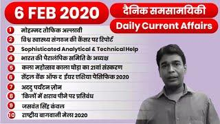 6 FEB 2020 Current Affairs | Top 10 current Affairs | Daily Current Affairs | Current Affairs Today