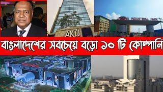 বাংলাদেশের ১০ টি অন্যতম সেরা কোম্পানি top 10 company in Bangladesh