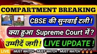 Live Update On Supreme Court decision on COMPARTMENT, Cbse compartment exam 2020, cbse latest update