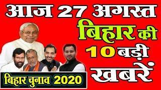 बिहार की 10 सुपर फास्ट खबरें | Bihar Ki Khabar | Bihar Top 10 News | bihar ka samachar | Mobile News