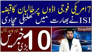 Top 10 with GNM | Evening | 23 July 2020  | Today's Top Latest Updates by Ghulam Nabi Madni |