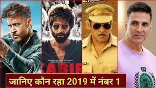 Box Office Collection,Akshay Kumar Good Newwz,Salman Khan Dabangg 3,Hrithik Roshan Tiger Shroff WAR
