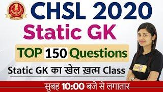 SSC CHSL 2020 ||Static GK|| By Sonam Ma'am ||TOP 150 Questions || Static GK का खेल ख़त्म Class