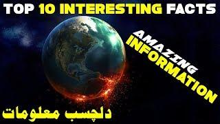 Top 10 Interesting Facts Every One Must Know - Amazing Information In Urdu