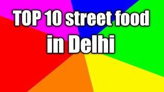 Top 10 street food in Delhi | Best Street food in Delhi