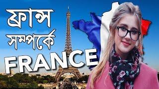 ফ্রান্স কেন ইউরোপের সবচেয়ে ধনী দেশ জানলে অবাক হবেন । Amazing Facts About France